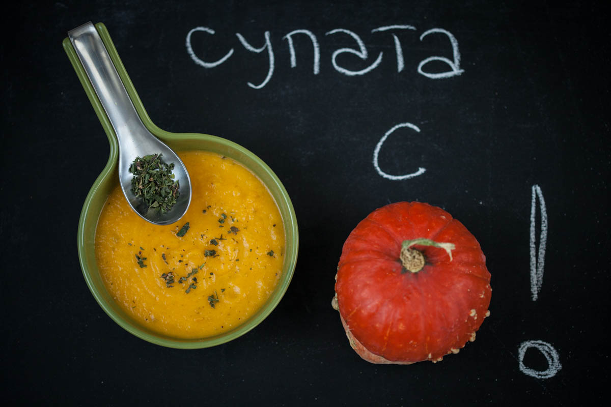 Супа с тиква и целина
